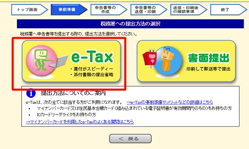 e-taxでの確定申告画面